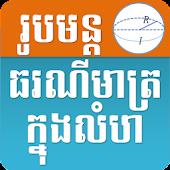 Khmer Math Formula