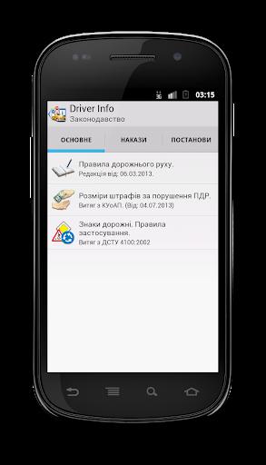Driver Info ПДР Україна
