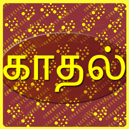 Tamil Movies Love dialogues LOGO-APP點子
