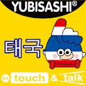 YUBISASHI 태국 touch&talk logo