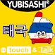 YUBISASHI 태국 touch&talk