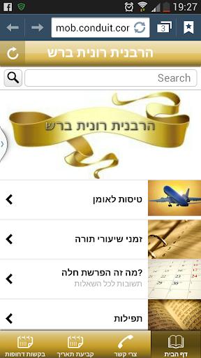 Rabanit Ronit Barash