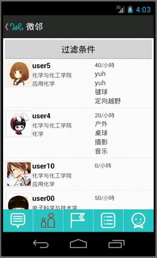 玩生產應用App|微邻免費|APP試玩