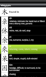 Learn Chinese Characters - screenshot thumbnail