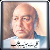 Kulyaat-e-Habib Jalib Poetry