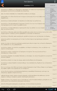 Αγία Γραφή PRO- screenshot thumbnail