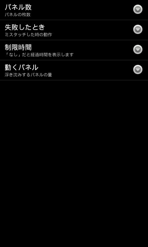 PickupNum2- screenshot