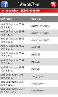 ไปรษณีย์ Thailand Post - náhled