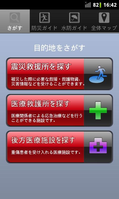 防災マップ- screenshot