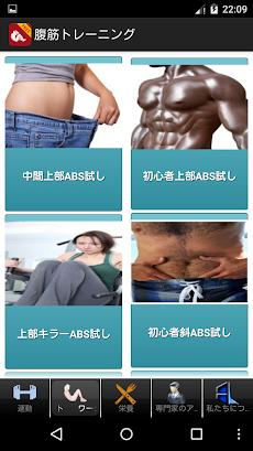 メンズ腹筋ワークアウトのおすすめ画像5