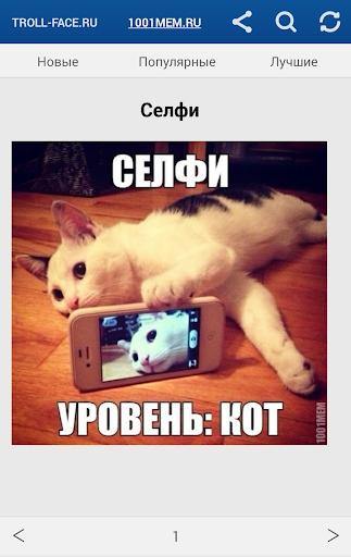 【免費漫畫App】Mem&Mem's - мемы и приколы :)-APP點子