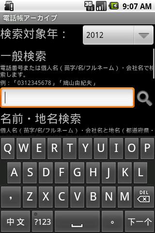 ハローページ検索 ネットの電話帳