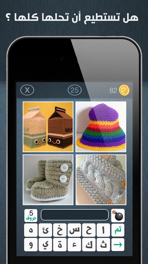 أربعة صور كلمة واحدة - ألغاز - screenshot