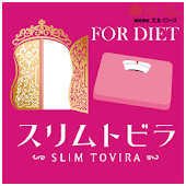 スリムトビラ 体重記録用アプリ Slimtovira