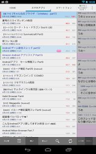 2chMate- screenshot thumbnail