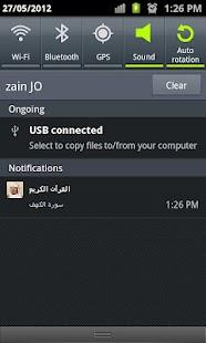 القرآن الكريم - ياسر الدوسري - screenshot thumbnail
