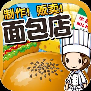 面包店达人〜制作、贩卖、扩张面包店〜 for PC and MAC