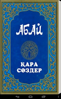 Screenshot of ҚАРА СӨЗ