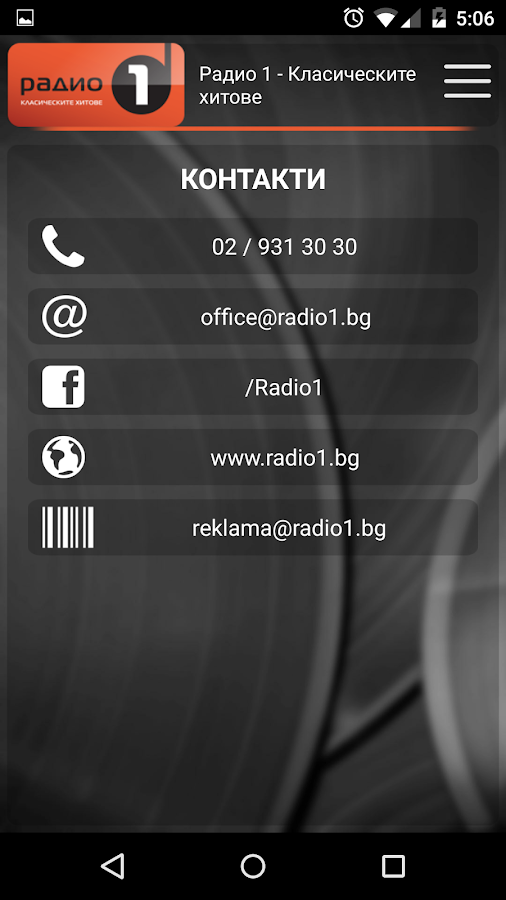 Radio 1- screenshot