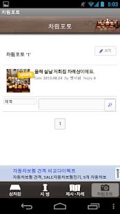 제사의 정석- screenshot thumbnail