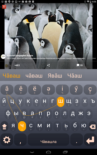 【免費生產應用App】Chuvash Keyboard Plugin-APP點子