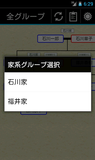【免費生活App】家系図アプリ 親戚まっぷN-APP點子