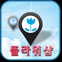 꽃집찾기 플라워샵 – 꽃배달 할인, 주변꽃집찾기 logo