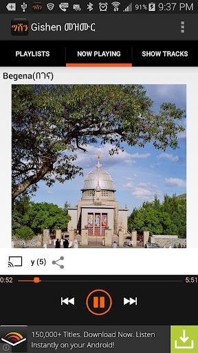 Gishen Ethiopian Mezmur