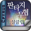 판타지무협클럽 – 에피루스 판타지무협소설 앱서점 logo