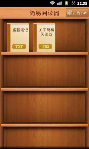 免費下載書籍APP|EasyReader app開箱文|APP開箱王