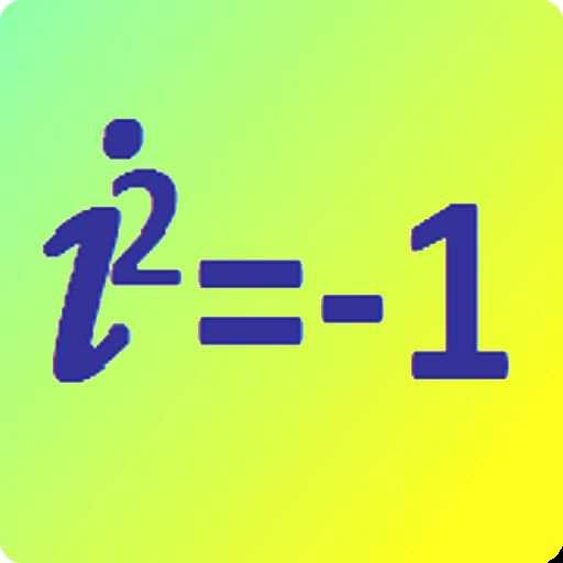 複數計算器 教育 App LOGO-APP試玩