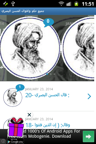 جميع حكم واقوال الحسن البصري