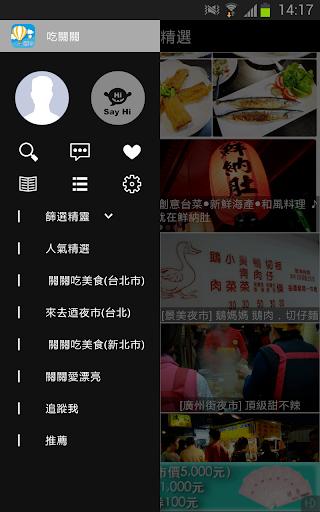 【免費媒體與影片App】吃關關-APP點子