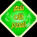 شهر الله المحرم icon