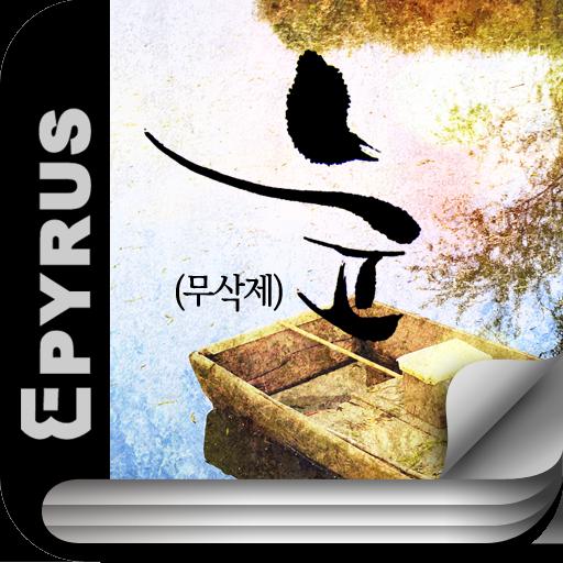 [로맨스]늪(무삭제판,전2권 완)-에피루스 베스트소설 書籍 App LOGO-APP試玩