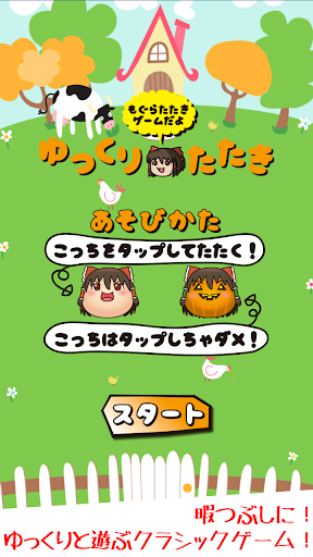 ゆっくり叩き〜ゆっくりと遊ぶモグラたたきゲーム〜