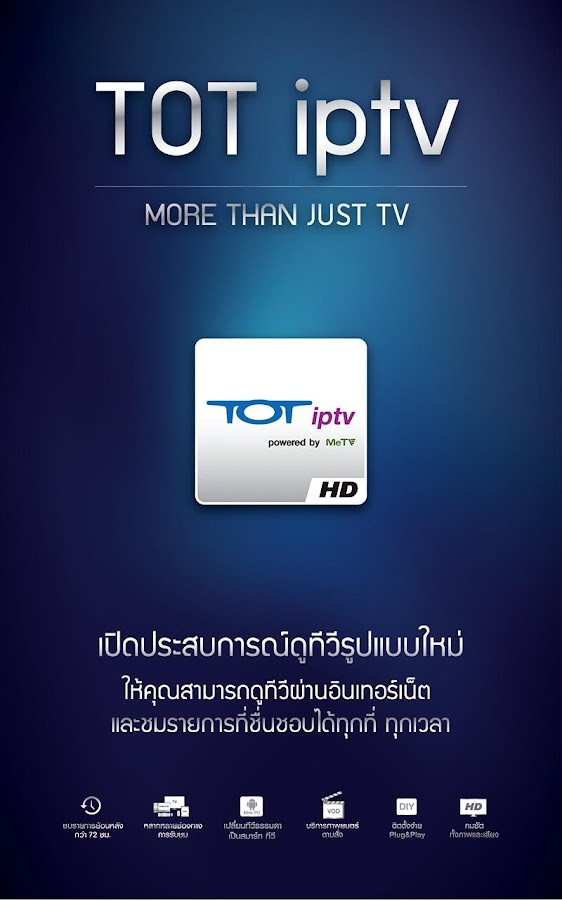 TOTiptv- screenshot