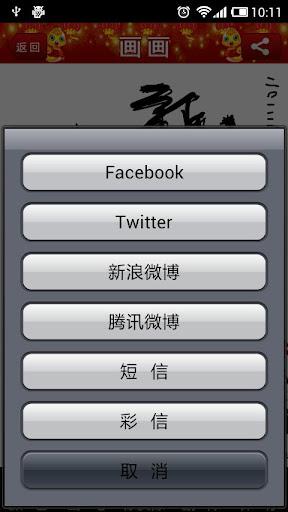 【免費個人化App】新年送画-APP點子