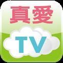 真愛TV icon