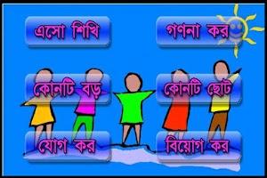 Screenshot of Math for kids in Bengali