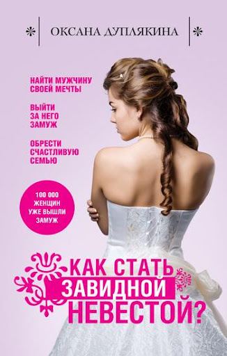Как стать Завидной невестой
