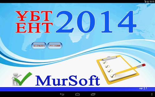 UNT-2014 - screenshot thumbnail