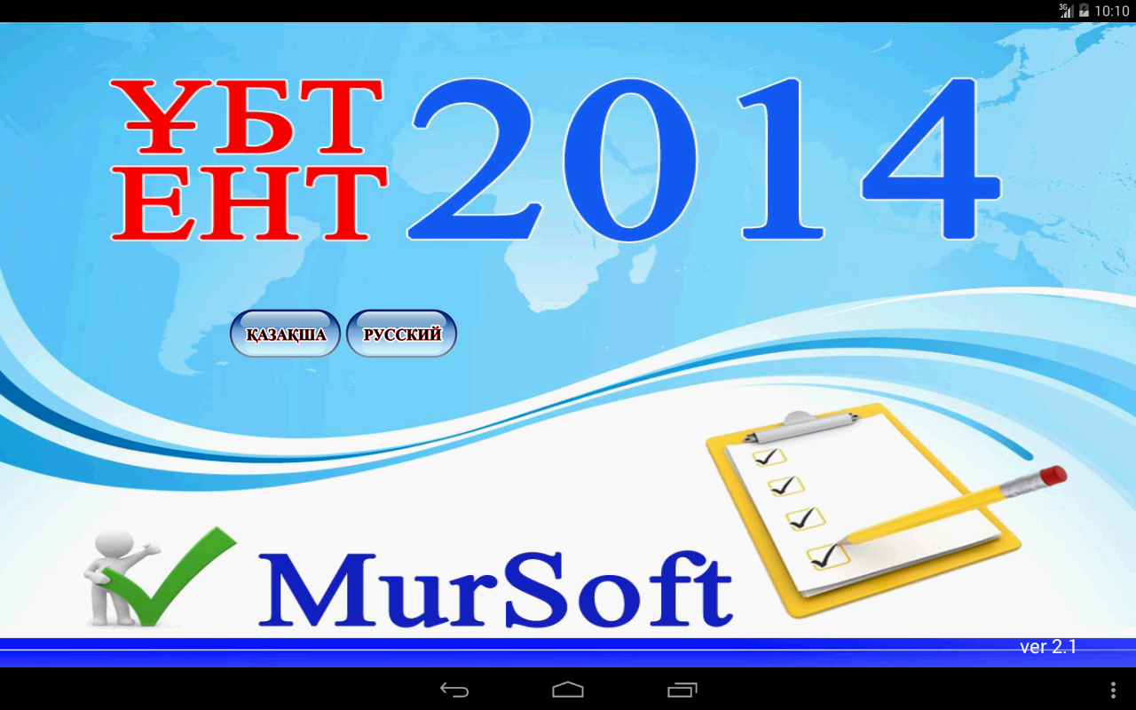 UNT-2014 - screenshot