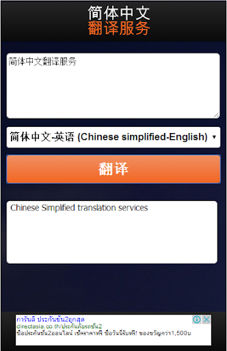【免費教育App】Chinese Translation-APP點子