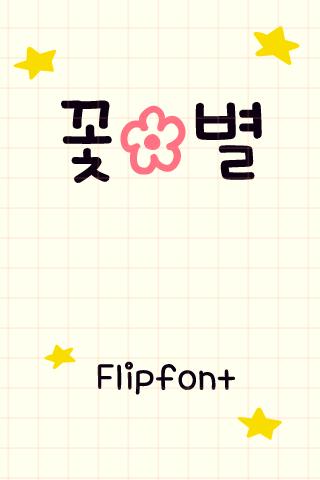 Aa꽃별™ 한국어 Flipfont