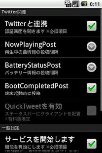 TweetMag1c FreeEdition- screenshot thumbnail