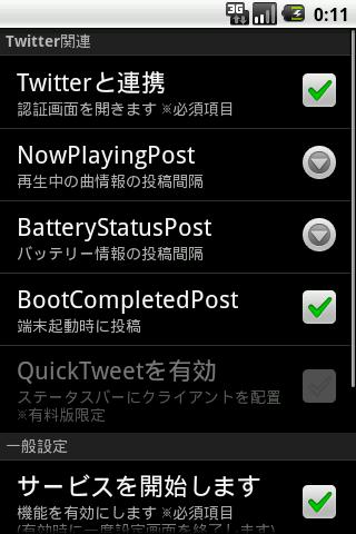 TweetMag1c FreeEdition- screenshot