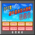 國中基測數學科101 icon