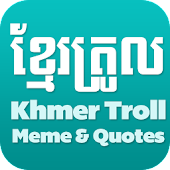 Khmer Troll & Quote