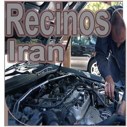 商業必備App|Recinos Iran Auto Srv LOGO-綠色工廠好玩App